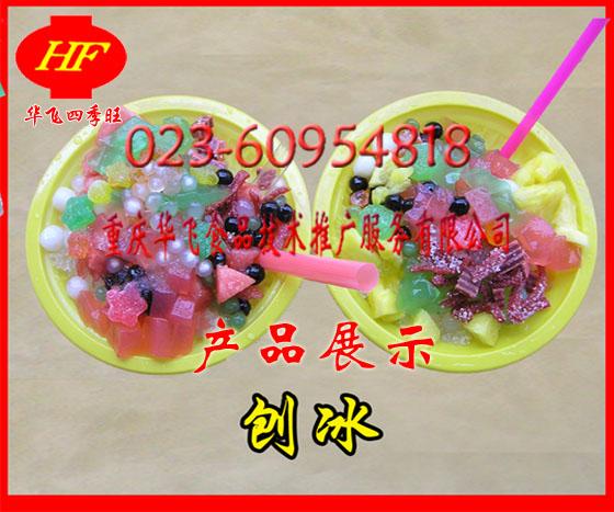 台湾刨冰 刨冰技术台湾刨冰机出售刨冰制作方法