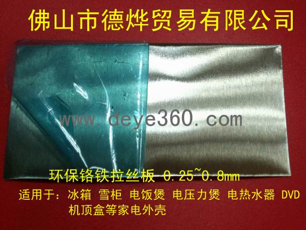 环保铬铁拉丝板