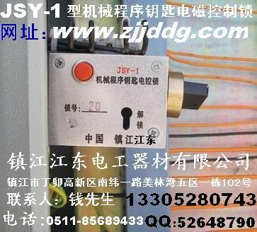 JSY-1型电控锁,长期稳定JSY-1电控锁货源