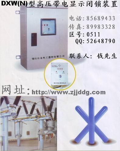 DXW高压带电显示闭锁装置,DXW高压带电显示装置
