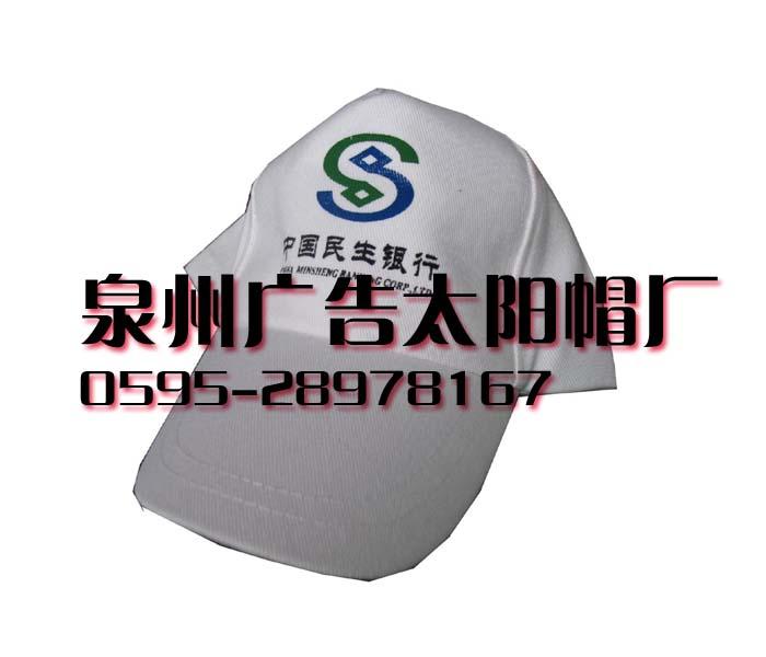 晋江广告太阳帽定制