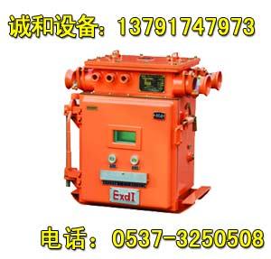KBZ-400隔爆型真空馈电开关