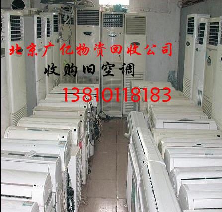 北京天津回收宾馆设备旧空调回收