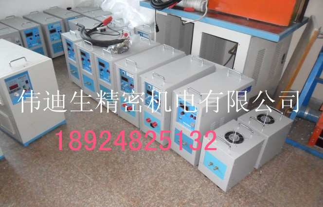 全国销售热线:0757-27751323 18924825132李小姐QQ:1976465988 生产厂家直销,价格明显优惠: 高频热处理设备,高频加热机,高频退火,高频熔炼等感应加热设备 : 高频感应加热设备应用范围: 1、热处理(表面淬火):它主要是通过对工件的加热等处理后使得金属材质的硬度发生变化:各种金属的局部或整体淬火、退火、回火、透热; 2、焊接(钎焊、银焊、铜焊):它主要是通过加热到一定温度使焊料熔化,从而把两种一样材质或不同材质的金属连接在一起,:各种金属制品钎焊、各种硬质合金刀具、锯片锯