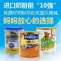 供应商进口优质奶粉