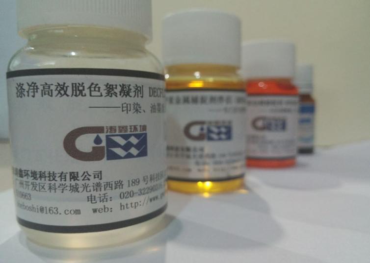 供应佛山广州印染废水脱色絮凝剂