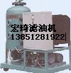 真空滤油机/磷酸盐加药装置