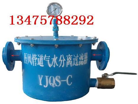 YJQS-C气水分离器,压风管道汽水分离器