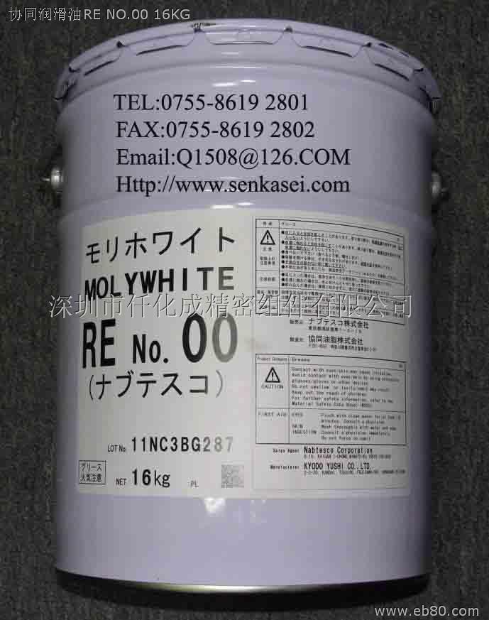 MOLYWHITE RE NO.00 16KG安川机器人专用