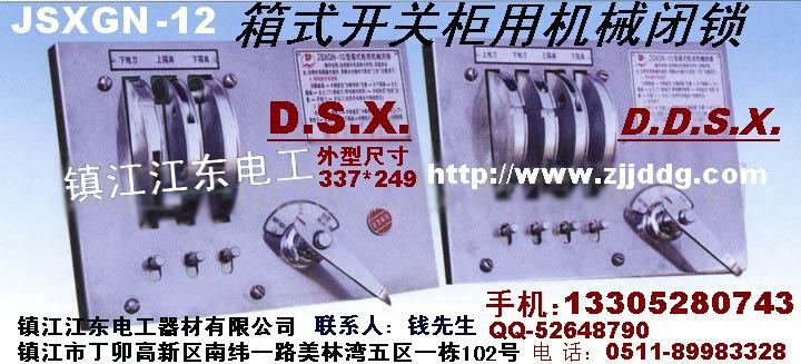 机械闭锁,长期供应JSXGN机械闭锁