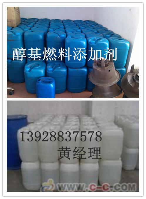 供应醇基燃料配方甲醇燃料添加剂环保油助燃剂