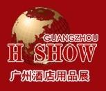 第二十届广州酒店智能、康体设备展览会