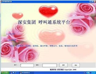 河南漯河老人无线呼叫器,社区无线呼叫系统供应商