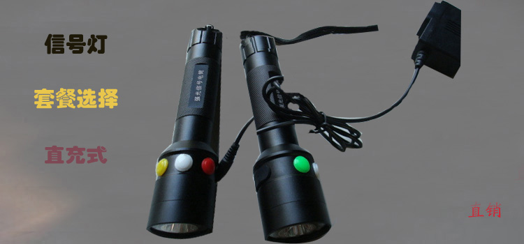 CREE Q3强光信号灯/救生手电筒 红白绿3色7档模式铁路用信