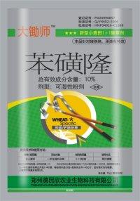 小麦专用除草剂-苯磺隆