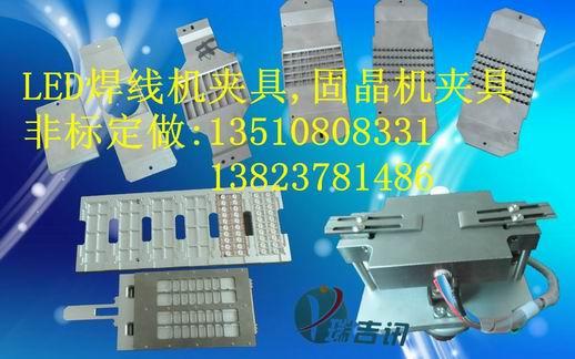 ASM固晶机夹具,焊线机夹具,LED夹具,邦定机夹具,LED