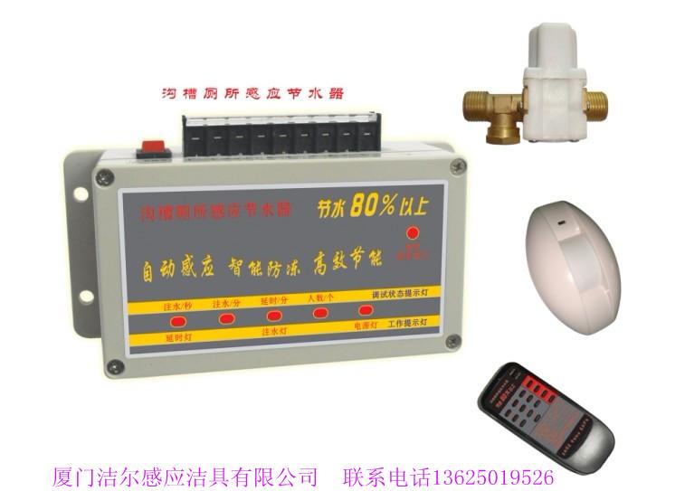 沟槽式厕所感应控制器