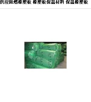 供应批发保温材料 耐火材料