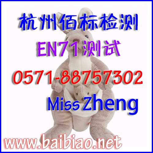 EN71欧盟玩具测试标准