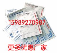 快递单印刷,物流快递单印刷,条码快递单印刷,广州印刷