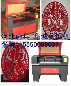 激光剪纸切割机JQ1390剪纸切割机