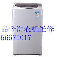 专业清洗∠杭州景翠公寓洗衣机维修电话◆景翠公寓洗衣机维修中心