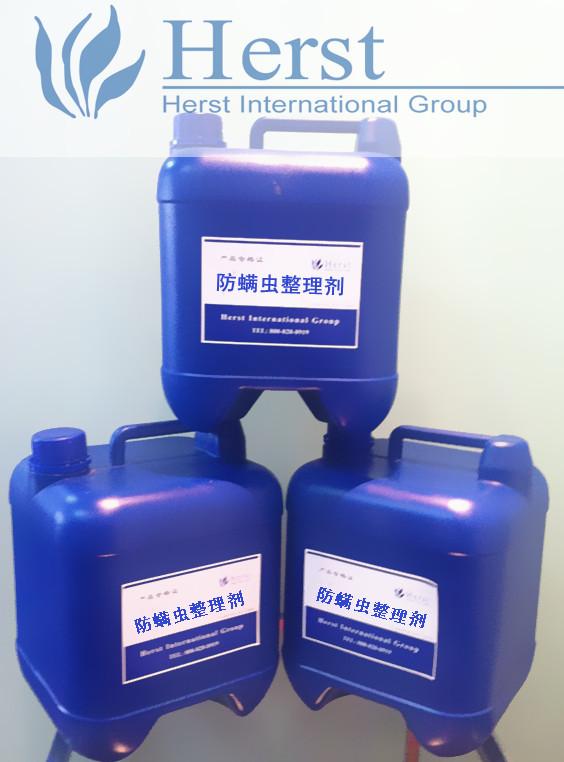 防螨虫过敏整理剂,面料用抗菌剂