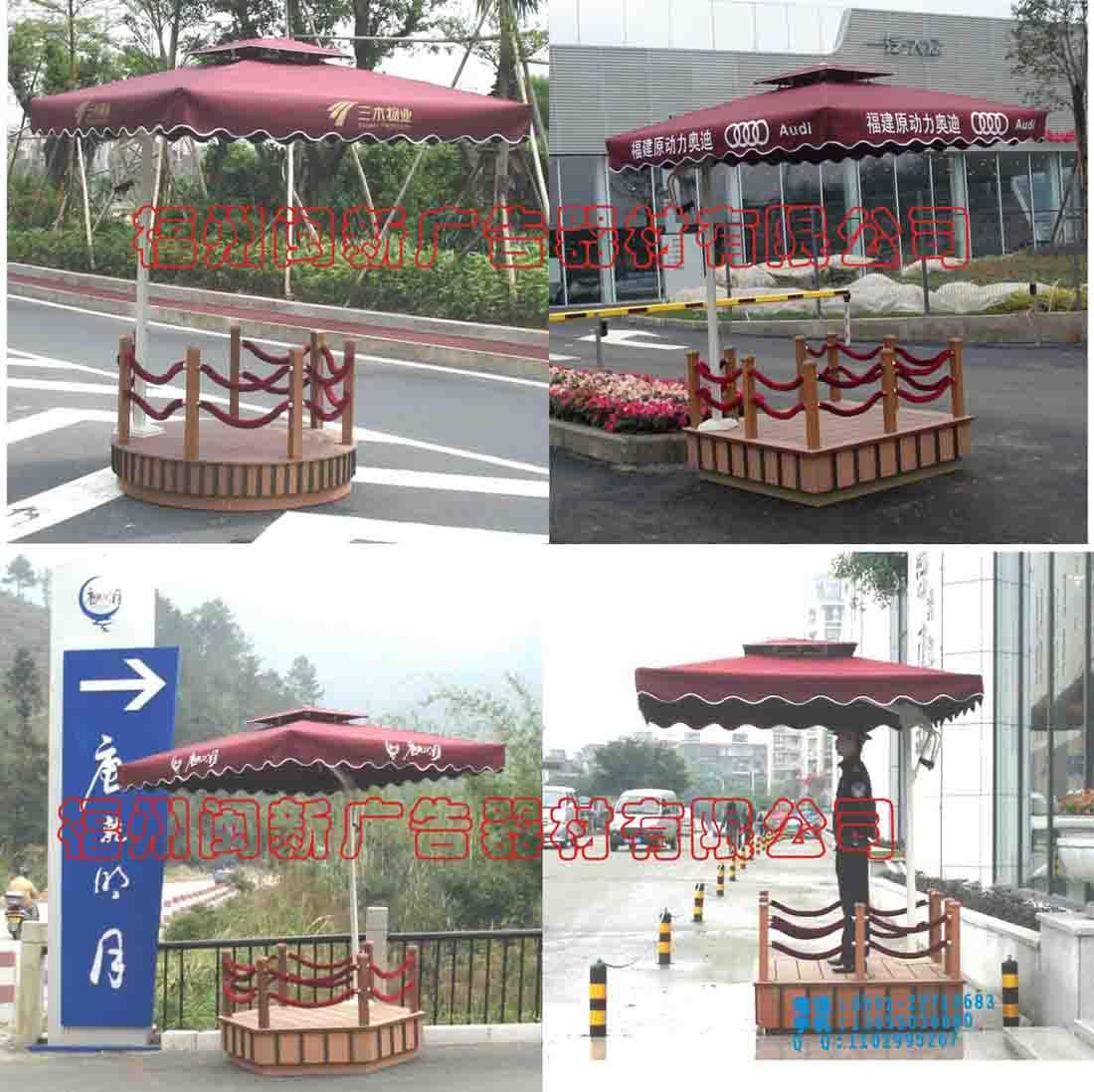 福州保安站台、福州保安站岗台、保安站岗台太阳伞