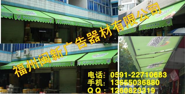 福州遮阳蓬,广告遮阳蓬,福州雨棚阳棚