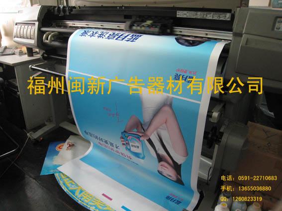 福州写真背胶喷绘,高光相纸喷绘,福州喷灯布户外写真