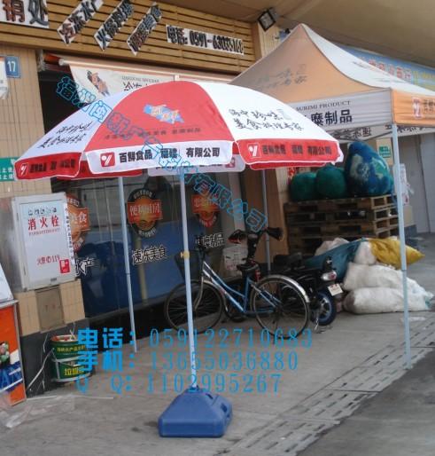 福州广告伞、太阳伞、广告太阳伞、厂家、订做