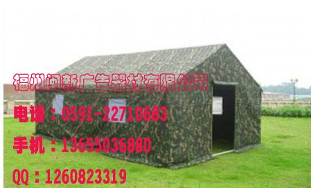 福州军用帐篷、救援救灾帐篷、活动帐篷工厂、厂家