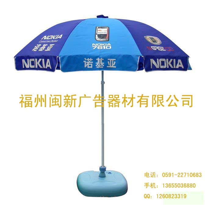 福州太阳伞,福州小广告伞、福州礼品伞、小广告伞、广告太阳伞、太阳