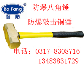 防爆八角锤 黄铜高档16磅铜锤 0317-8308716