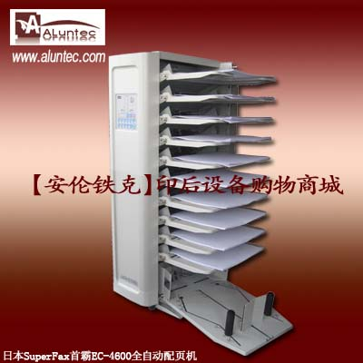 SuperFax(日本首霸)EC-4600配页机_自动分页机_配