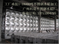 供应不锈钢水箱 广州不锈钢水箱 广州组合式不锈钢水箱