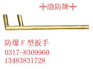 防爆F型阀门扳手,铜质F扳手/500MM