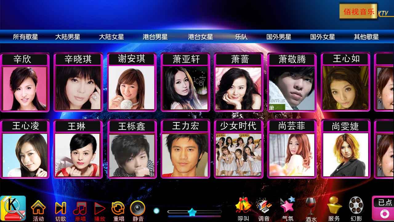 佰视乐KTV3D魔方点歌系统