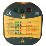 H22|插座测试仪|开关插座测试仪