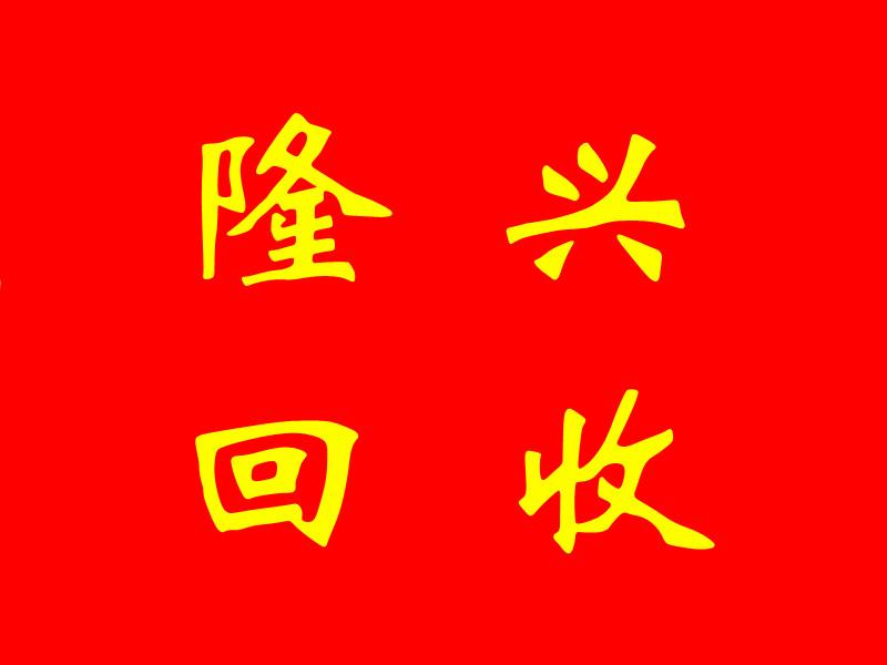收购餐厅设备,北京餐厅家具空调厨具回收