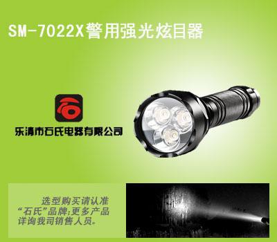 夜间强光炫目器,专业巡检强光手电SM-7022X