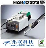 日本HAKKO白光373自动出锡系统,白光373出锡系统