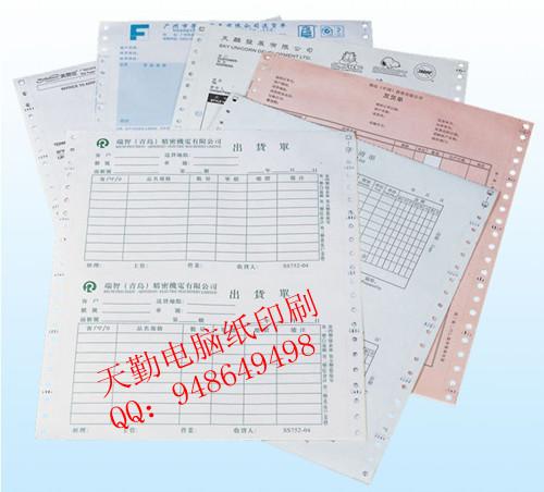 无碳纸票据印刷无碳复写多联表格印刷无碳纸多联多色联单表格印刷