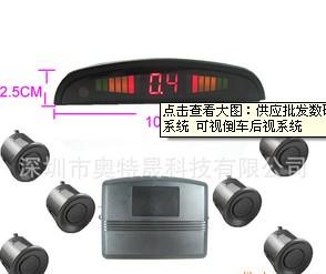 供应数码倒车雷达 可视倒车后视系统