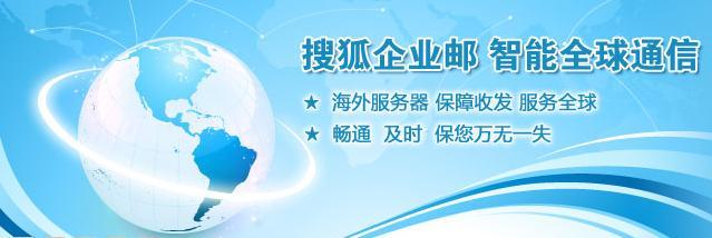 """搜狐企业邮箱""""金钥匙"""""""