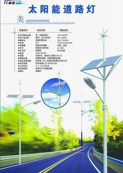 云南太阳能路灯,昆明城市路灯