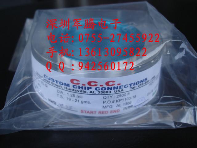 供应手邦机/自动邦定机用铝线/CCC铝线-铝丝