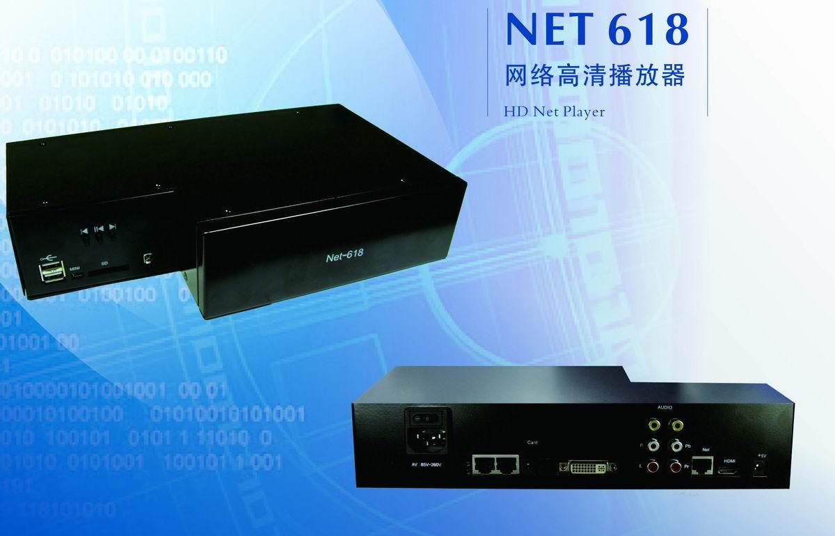 NET618网络高清播放器