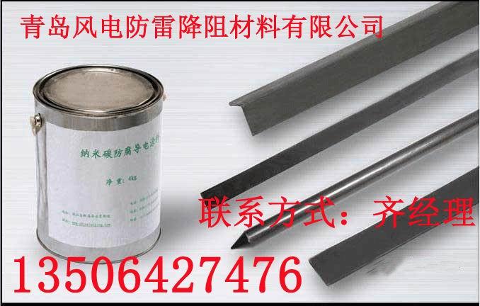 青岛风电防雷降阻材料有限公司的形象照片