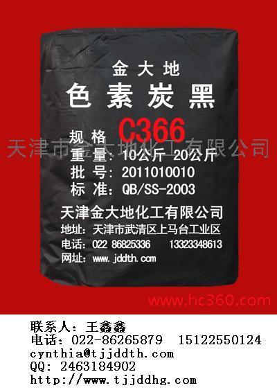 色素炭黑C366